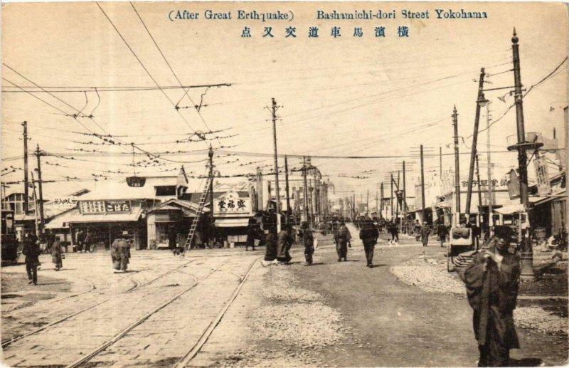 PC CPA YOKOHAMA After Great Eathquake Bashamichi dori street JAPAN (a5327)