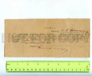434736 WWII 1943 Notice military patronage commission Philharmonic Shpilberg