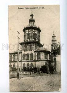 232326 RUSSIA KAZAN Peter & Paul Cathedral 1916 year RPPC