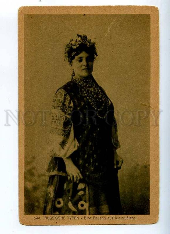 231588 WWI UKRAINE girl Vintage GERMAN occupation postcard