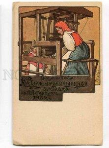 3080360 Handicraft Exhibition ART NOUVEAU by SCHNEIDER old RARE