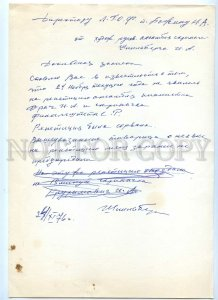 434717 USSR 1976 year Handwritten memo violinist Ilya Abramovich Shpilberg