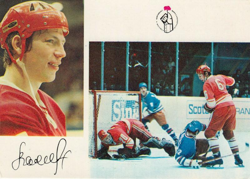 MOSCOW, Russia: 1974; Ice Hockey Player #9