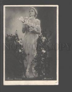097238 ULANOVA Russian BALLET Star GISELLE DANCER Old PHOTO