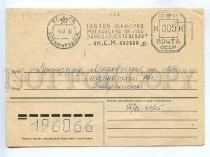 284489 USSR 1987 Postage meter factory Electrosila named after Kirov Leningrad