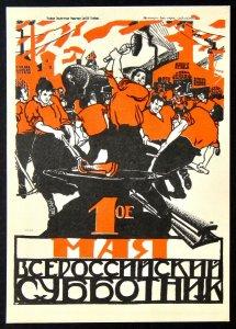 350140 MAY DAY by Dmitry MOOR Communist Party Propaganda Russian Soviet pc 1959