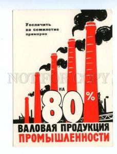 147909 USSR PROPAGANDA gross industrial output AVANT-GARDE