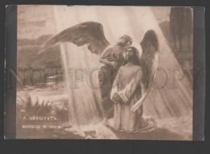 107738 Winged GUARDIAN ANGEL & JESUS by EYHSHTET vintage PC