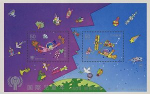 1979 Japanese Stamp Block Childrens Astronaut Stamps