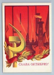 1977 GLORY OCTOBER Revolution Hammer n Sickle Propaganda Soviet USSR Postcard
