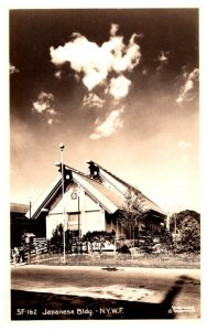 New York 1940 World's Fair  Japanese    Bldg
