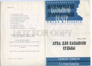 255761 USSR O'Neill moon for stepsons of fate theatre Program
