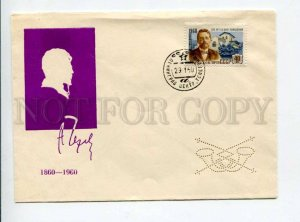 297788 USSR 1960 year writer Anton Chekhov silhouette COVER w/ perfin