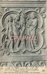 Old Postcard Paris La Sainte Chapelle Loggia Detail Adam and Eve Terrestrial ...