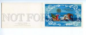 166628 NEW YEAR Ded Moroz SANTA CLAUS on Troika HORSES old Rus