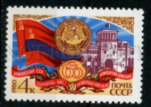 508036 USSR 1980 year Anniversary Armenian republic stamp