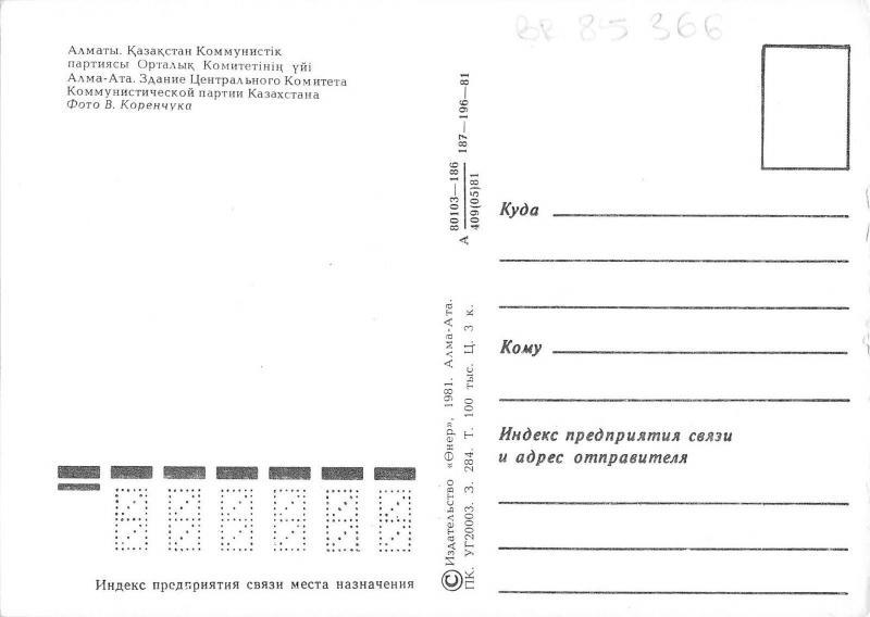 BR85366 Almaty Kazakhstan 1