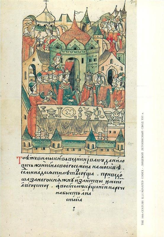Moscow Kremlin Illuminated Codex wedding feast Prince Semion Gordy & Augusta