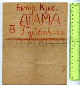 434829 1920s Manuscript children's drama violinist Ilya Abramovich Shpilberg