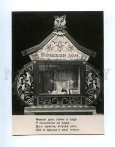 167231 DUROV CIRCUS Pussy Cat & Mice Mouse PHOTO Russian Card