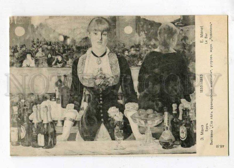 258296 Manet Bar ADVERTISING Exhibition St.Eugenie #4651