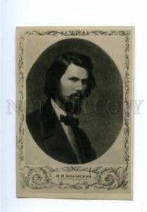167168 SELF-PORTRAIT Ivan KRAMSKOI Russian PAINTER Old Card