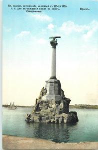 Russia Sevastopol Harbour Crimea commemorative shipwreck monument vintage pc
