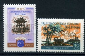 505557 USSR 1960 year Anniversary Vietnam Republic stamp set