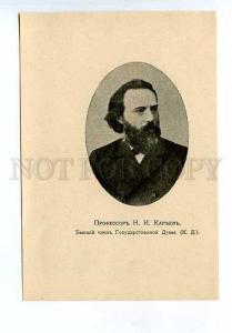 128388 KAREEV Russian Philosopher WRITER Historian Vintage PC