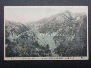 Japan ANCHOR HILL, KOBE - Old Postcard