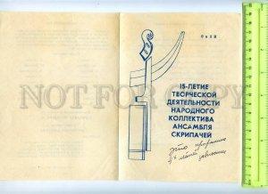 434804 1982 program dedicated creative activity violin ensemble signed Shpilberg