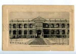173176 CHINA Jilin Administration Kirin Vintage postcard