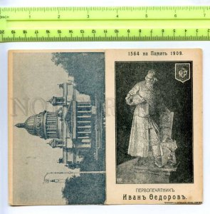 420965 RUSSIA St.Petersburg first printer Fedorov gramophone libretto card