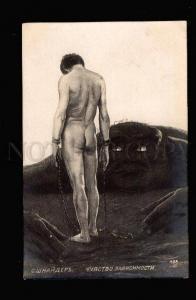 3049748 Nude Man & DEMON by SCHNEIDER Vintage PC