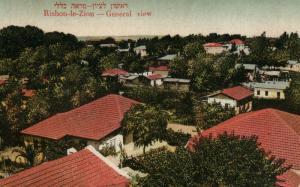 PALESTINE RISHON-LE-ZION ANTIQUE POSTCARD Judaica ISRAEL