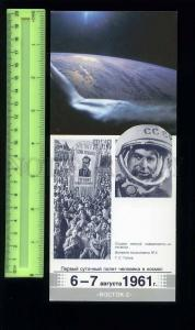 230040 USSR 1987 SPACE Titov First day flight old postcard