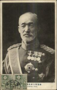 Japan Japanese Military General Nogi Used Stamps Cover c1910 Postcard