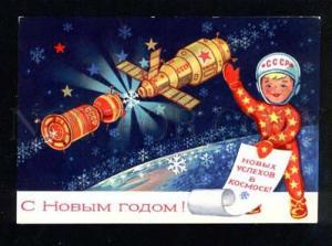 036491 Russian space propaganda SALYUT & SOYUZ 76