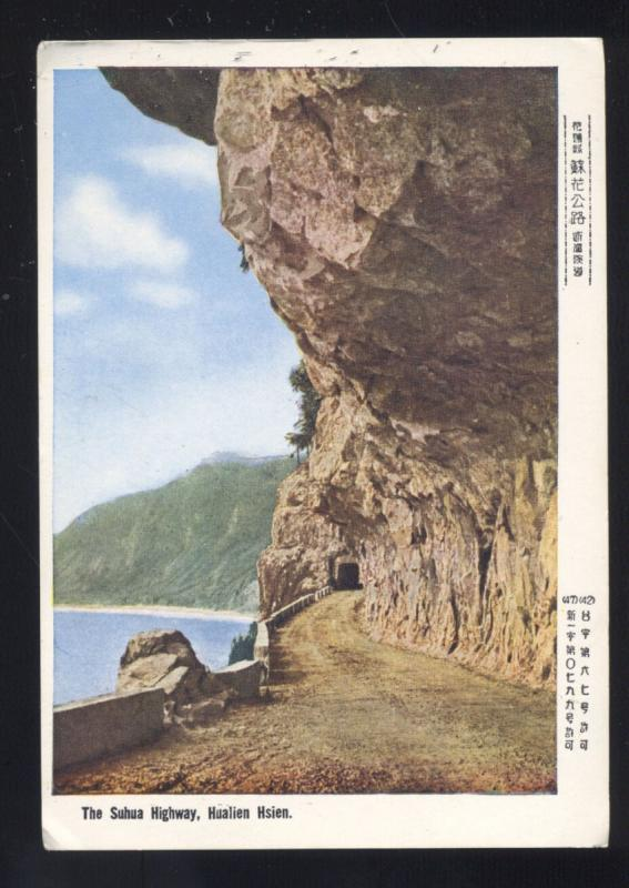 THE SUHUA HIGHWAY HUALIEN HSIEN CHINA CHINESE VINTAGE POSTCARD