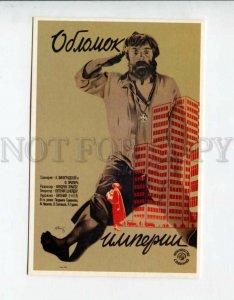 d3098436 USSR AVANT-GARDE film-posters Empire Fragment postcard