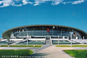 Beijing University of Technology Gymnasium, 2007