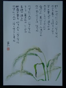 FOOTPATH GRASS Paintings Poems by Japanese Disabled Artist Tomihiro Hoshino PC
