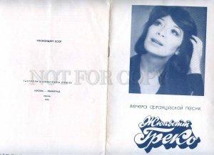 255801 USSR Juliette Greco singer 1975 year theatre Program