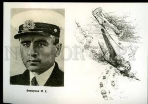 136931 WWII RUSSIAN Leonid BELOUSOV Soviet pilot Hero of USSR