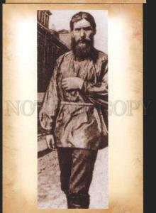 117425 First Photo RASPUTIN Saint-Petersburg russian postcard