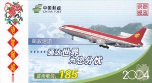 China Post Jet Airplane , 2004