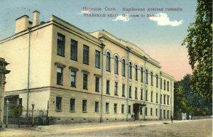 russia, TSARSKOYE SELO, Ца́рское Село́, Mary's Gymnasium (1910s) Postcard
