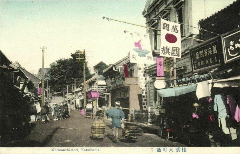 japan, YOKOHAMA, Motomachi-dori (1910s) Postcard