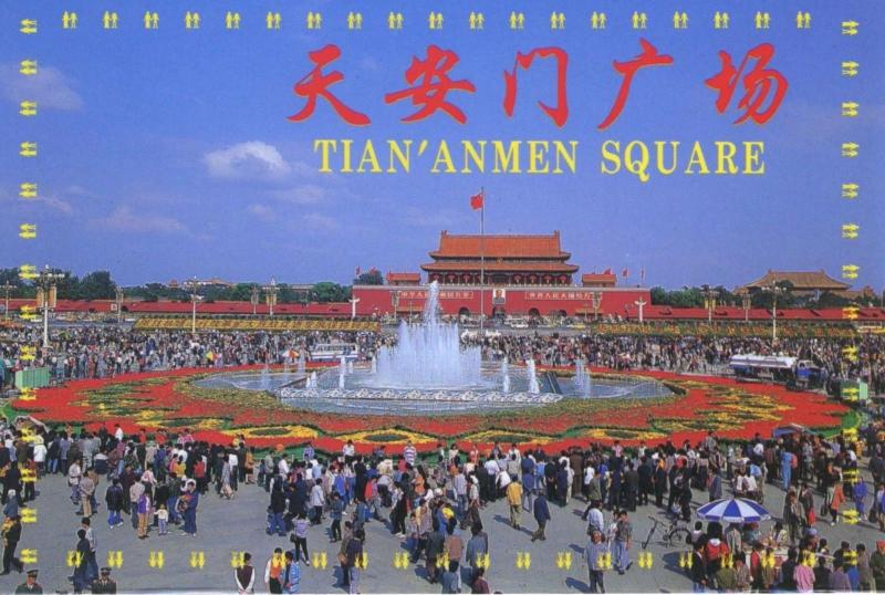 Tian'anmen Square China Unused Postcard D27