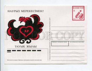 d405366 Kazakhstan 1993 year A postal card